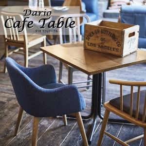 ダリオ カフェテーブル 75×75 正方形 END-223T 送料無料 AZ530|homestyle