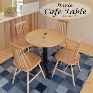 ダリオ カフェテーブル 80×80 円形 END-225T 送料無料 AZ532|homestyle