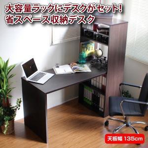 パソコンデスク オフィスデスク 木製 ハイタイプ 省スペース ラック一体型 おしゃれ 北欧 ワーク 135 ダークブラウン|homestyle