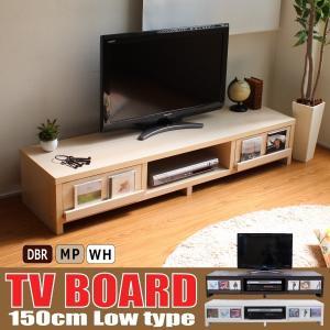 テレビ台  ローボード 150cm幅 テレビボード TV台 テレビラック テレビボード TVボード AVボード TVラック AVラック|homestyle