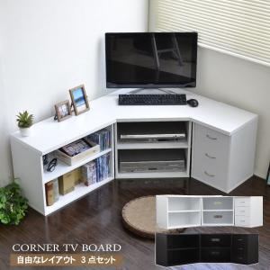 テレビ台 コーナー ローボード テレビボード コーナーテレビ台 TV台 TVボード AVボード コーナー3点セット 収納 32インチ 32型