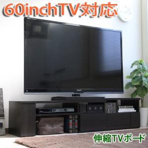 テレビ台 伸縮 コーナー ローボード ロー TV台 テレビラック テレビボード 伸縮 自在 木製 おしゃれ 多い 人気 北欧|homestyle