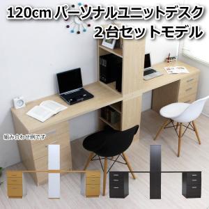 パソコンデスク ツインデスク セット ハイタイプ おしゃれ 収納 木製 書棚付きラック 3段チェスト|homestyle
