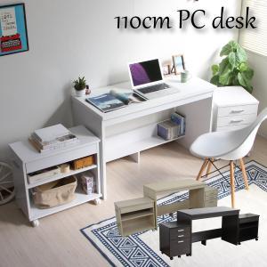 パソコンデスク 3点セットシステムデスク デスク+チェスト+ラック 収納 木製 タイムセール