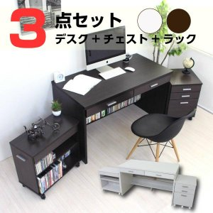 限定セール パソコンデスク 書斎机 120cm幅 システムデスク3点セット デスク+チェスト+ラック 収納 木製 期間限定セール|homestyle
