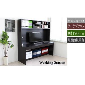 パソコンデスク システムデスク オフィスデスク 書斎 170cm幅 大型デスク 本棚付き ハイタイプ 2点セットの写真