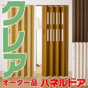 パネルドア オーダーサイズ  クレア 幅111cm 高さ168〜174cmまで アコーディオンドア 木目調4色 fn002|homestyle