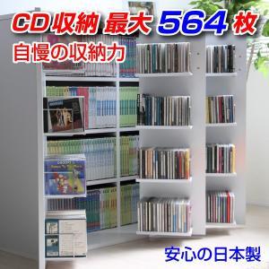 大量収納 ディスプレイ 棚 収納 ラック CDストッカー DVDストッカー 日本製 homestyle