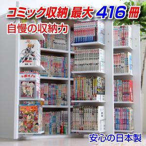 コミック収納 マンガ 収納 DVD収納 日本製の写真