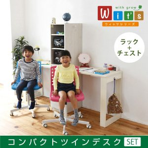 wit'sシリーズ コンパクト ツインデスク ラック & チェスト セット 2人用 デスク 学習机 ランドセル収納 ラック付き 組み合わせできる 二人用 FWD002SET|homestyle