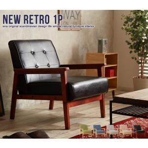 NEW RETRO オリジナル 1人掛けソファ ia001|homestyle