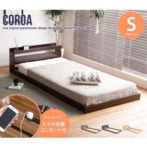 シングル Coroa フロアベッド【オリジナルポケットコイル】 ia034 homestyle