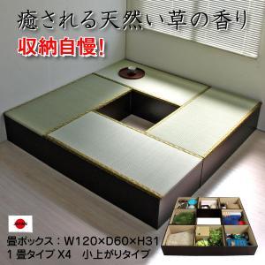 ユニット畳 1畳 4本セット 収納ケース 高床式 日本製 国産 小上がり 下収納 和風 モダン 新生活 IS002-SET4-DBR homestyle