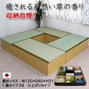 ユニット畳 1畳 4本セット 収納ケース 高床式 日本製 国産 小上がり 下収納 和風 モダン ナチュラル ロータイプ 新生活 IS002-SET4-NA homestyle