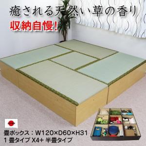 ユニット畳 1畳 4本 半畳 1本 セット ナチュラル 収納ケース 高床式 日本製 国産 小上がり 下収納 和風 モダン IS001-IS002-SET5 homestyle