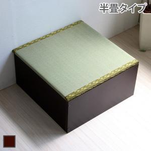 ユニット畳 半畳 収納ケース 高床式 ブラウン 日本製 国産 小上がり 下収納 和風 モダン  新生活 is001dbr homestyle