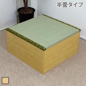 ユニット畳 半畳 収納ケース 高床式 ナチュラル 日本製 国産 小上がり 下収納 和風 モダン  新生活 is001na homestyle