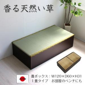 ユニット畳 1畳 収納ケース 高床式 ブラウン 日本製 国産 小上がり 下収納 和風 モダン 新生活 is002dbr homestyle
