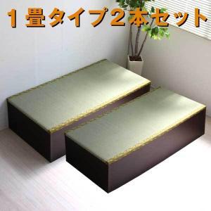 ユニット畳 収納 置き畳 高床式ユニット畳 1畳タイプ 2本セット 畳ボックス 置き畳 天然い草 イ草 日本製 国産 ダークブラウン IS002DBR-PP 送料無料 homestyle