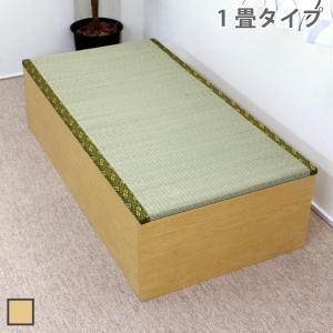 ユニット畳 1畳 収納ケース 高床式 ナチュラル 日本製 国産 小上がり 下収納 和風 モダン  新生活 is002na homestyle