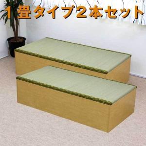 ユニット畳 収納 置き畳 高床式ユニット畳 1畳タイプ2本セット 畳ボックス 置き畳 い草 イ草 日本製  ナチュラル IS002NA-PP 送料無料 homestyle