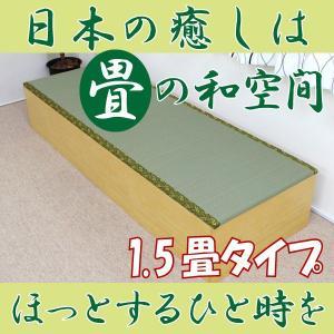 ユニット畳 人気の高床式ユニット畳 ナチュラル(1・5畳タイプ)収納ケース 高床 置き畳 ユニットボックス homestyle