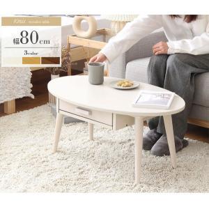 緩やかにカーブした美しい楕円形の天板が、優しい印象を与えてくれる北欧デザインテーブル 引出し1杯 iw004|homestyle