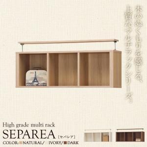 分厚い板材が重厚感と高級感を演出する、ハイグレードマルチラック、オープンラック(上置き)4511 U homestyle