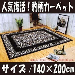 ヒョウ柄 カーペット ラグ 長方形 140×200cm ホットカーペット ひょう柄 豹柄 ベルギー製 ja059|homestyle