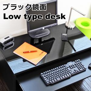 ローデスク パソコンデスク ロータイプ 文机 鏡面 キーボード 省スペース木製 北欧 ワーク ブラック 日本製|homestyle