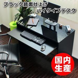 パソコンデスク 学習机 ハイタイプ 鏡面 省スペース 木製 北欧 キーボード ワーク ブラック 日本製|homestyle