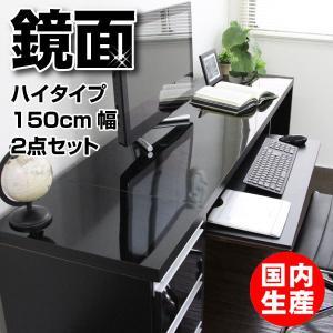 パソコンデスク オフィスデスク 鏡面 2点セット キーボード 木製 おしゃれ 北欧 150+30 ブラック 日本製|homestyle