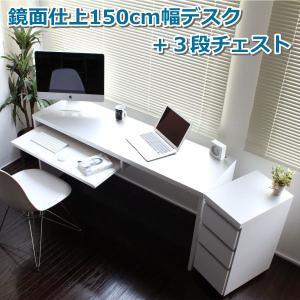 パソコンデスク オフィスデスク 鏡面 150cm 日本製の写真