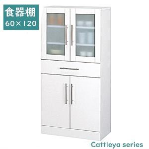 カトレア食器棚6020 ku036  23463|homestyle