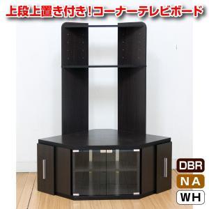 テレビ台 コーナー ハイタイプ 大型液晶テレビ対応  TV台...