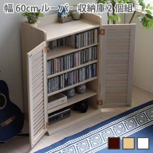 CD収納 ルーバー ルーバー扉 スリム  60cm幅 2個組 北欧 スタイル|homestyle