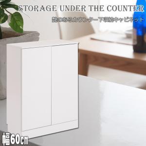 カウンター下収納 幅60cm 奥行30cm リビングチェスト FAX台 キッチンカウンター シンプル 北欧 nr029|homestyle
