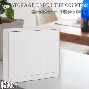 カウンター下収納 幅90cm 奥行30cm リビングチェスト FAX台 キッチンカウンター シンプル 北欧 nr030|homestyle