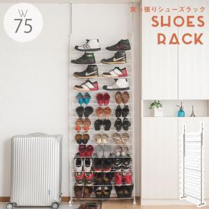 突っ張り壁面薄型シューズラック 幅75cm ホワイト つっぱり 靴箱 ディスプレイラック インテリア nr041|homestyle
