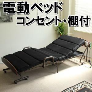 電動ベッド リクライニングベッド 電動リクライニング 折りたたみベッド 宮付|homestyle