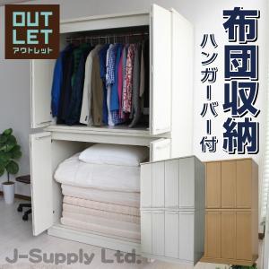 布団収納 フルオープン 折れ戸扉 ワードローブ 布団たんす 布団収納庫 タンス 木製 J-Supply Ltd.(ジェイサプライ) sa730