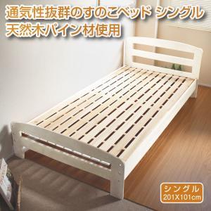 シンプルなすのこベッド