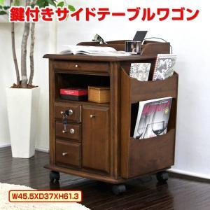 サイドテーブル 鍵付き 木製 sa745 KP-4500|homestyle