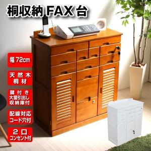 ファックス台 電話台 FAX台 完成品 鍵付き 幅72cm TEL台 引出し 引出しいっぱい 桐 白 ホワイト ライトブラウン チェスト キャビネット モデム収納 配線収納の写真