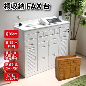 ファックス台 電話台 FAX台 鍵付き 幅96cm TEL台 引出し 引出しいっぱい 桐 白 ホワイト ライトブラウン チェスト キャビネット モデム収納 配線収納の写真