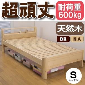 すのこベッド 耐荷重「600kg」の超頑丈すのこベッド 棚付きベッド シングル sa806 HRF-603S homestyle