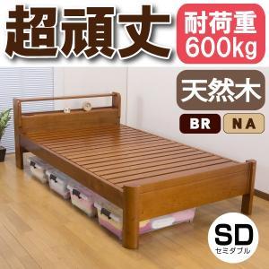 すのこベッド 耐荷重「600kg」の超頑丈すのこベッド 棚付きベッド セミダブル sa807 HRF-603SD homestyle