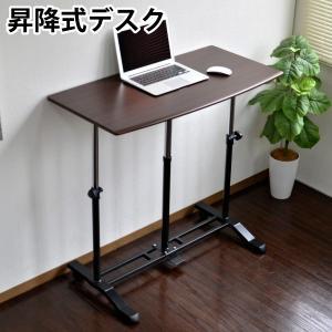 昇降式デスク 昇降デスク スタンディングデスク 昇降 昇降式テーブル 昇降テーブル キャスター付きで移動も楽々 立って使える 昇降式作業台 sa809 BS-201|homestyle