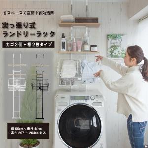 突っ張り洗濯機ラック 棚2枚+バスケット2個 タイプ 送料無料 SA888 SYM-301 homestyle