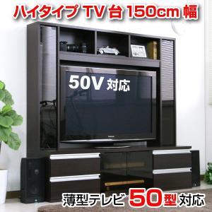 期間限定 テレビ台 ハイタイプ 50インチ対応 ゲート型 150cm幅 ダークブラウン J-Supply Ltd.(ジェイサプライ)の写真